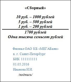 Реквизиты на ярлыках сборных мешков с монетой